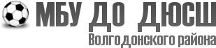 МБУ ДО: ДЮСШ Волгодонского района
